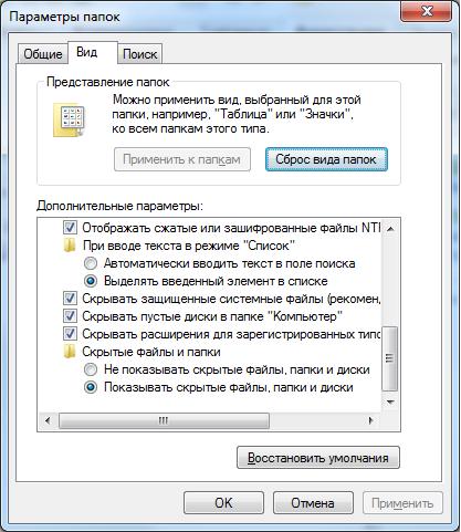 Окно скрытые файлы и папки