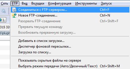 Соединение с ftp