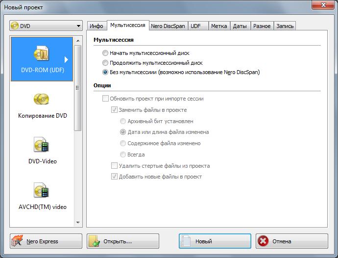 скачать программу для записи на диск Nero - фото 6