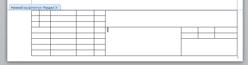 Как сделать рамки и штамп по ГОСТу в microsoft word  Штамп2