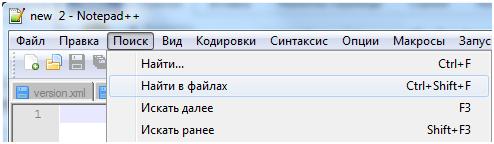 Найти в файлах