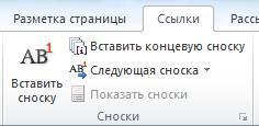 Как сделать оглавление содержание в Microsoft Word