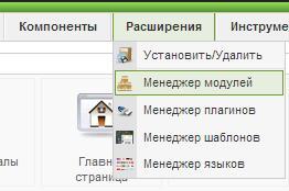 Менеджер модулей