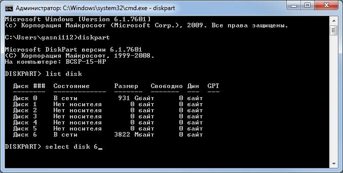 diskpart скачать бесплатно на русском