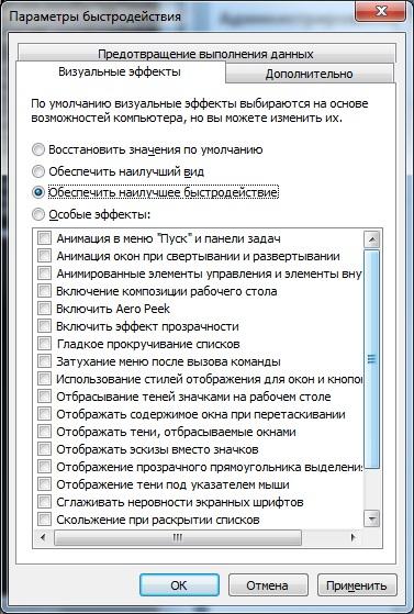 Скачать Программу Для Быстродействия Компьютера img-1