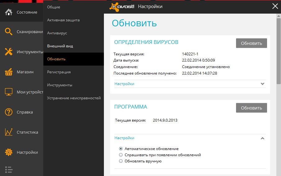 Обновление Антивируса Avast Бесплатно