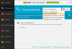 Полное сканирование Avast