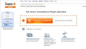 Регистрация Яндекс Деньги