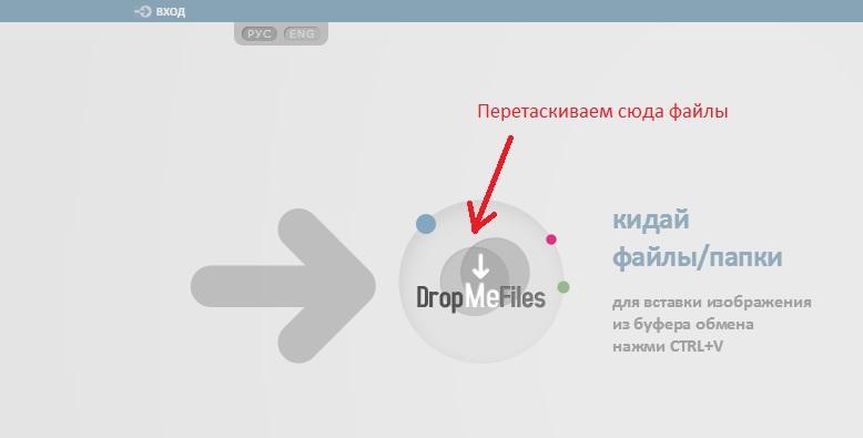Как отправить из файлообменника