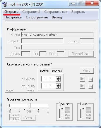 mp3trim - открыть файл