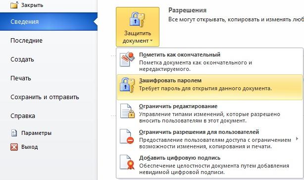 Зашифровать паролем