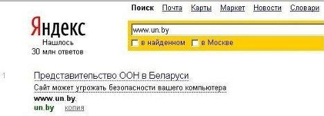 Яндекс вирус