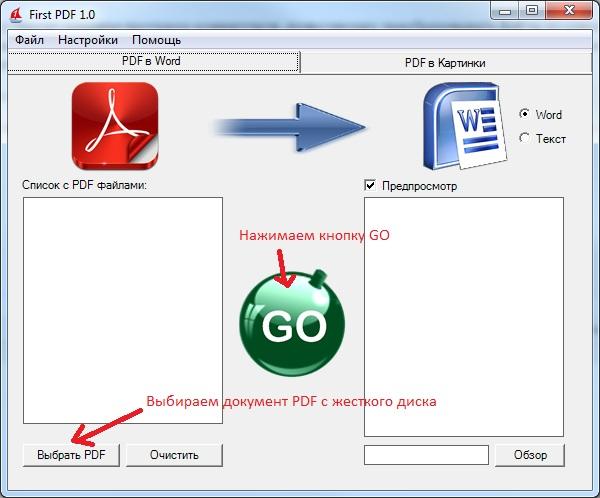 Главное окно Firest PDF