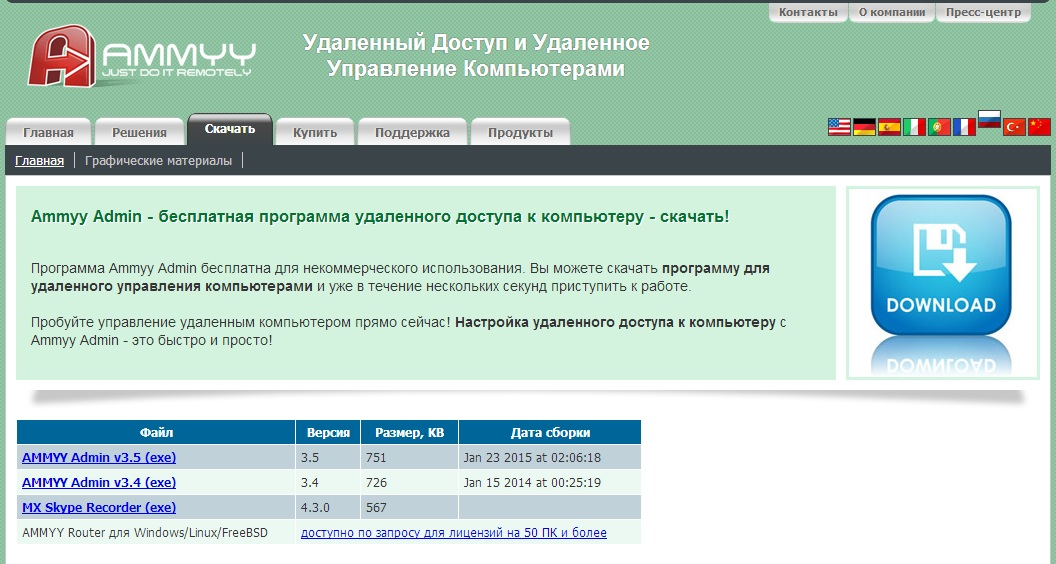 программа амми админ скачать бесплатно версия 3