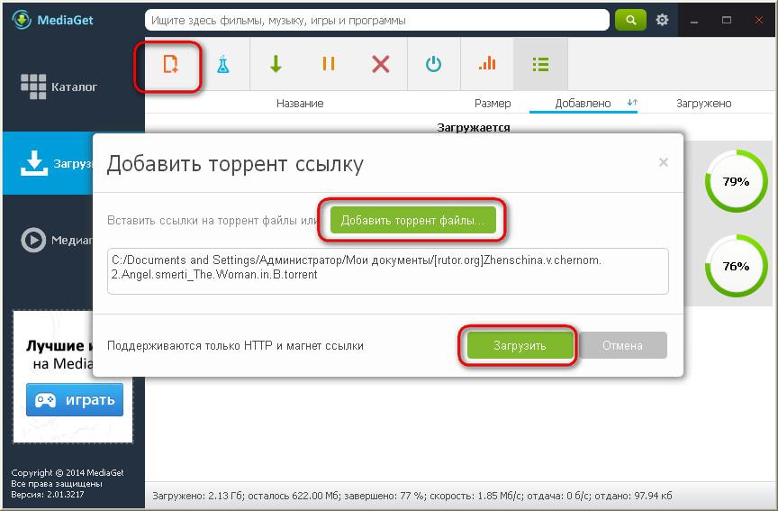 Скачать торрент. Скачать программу utorrent.