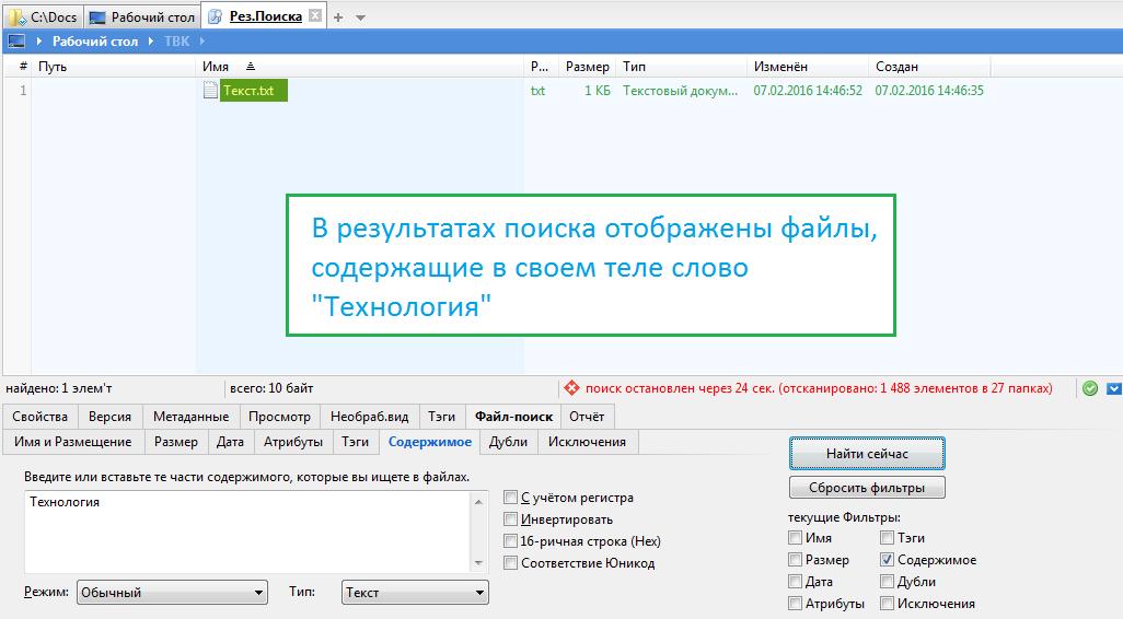 программа способна найти файлы в интернете и их скачать