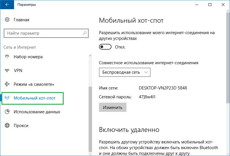 nastroyka_hotspot