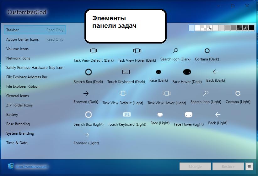 кастомизация windows 7