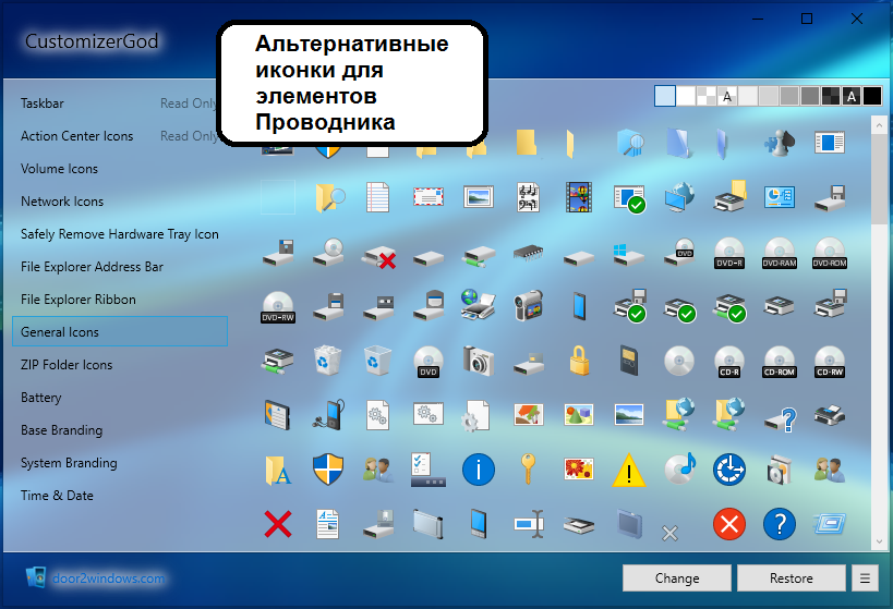 кастомизация windows 8