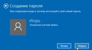 пароль принят